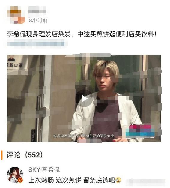 """李希侃回应买煎饼被狗仔偷拍 恳求""""留条底裤吧"""""""