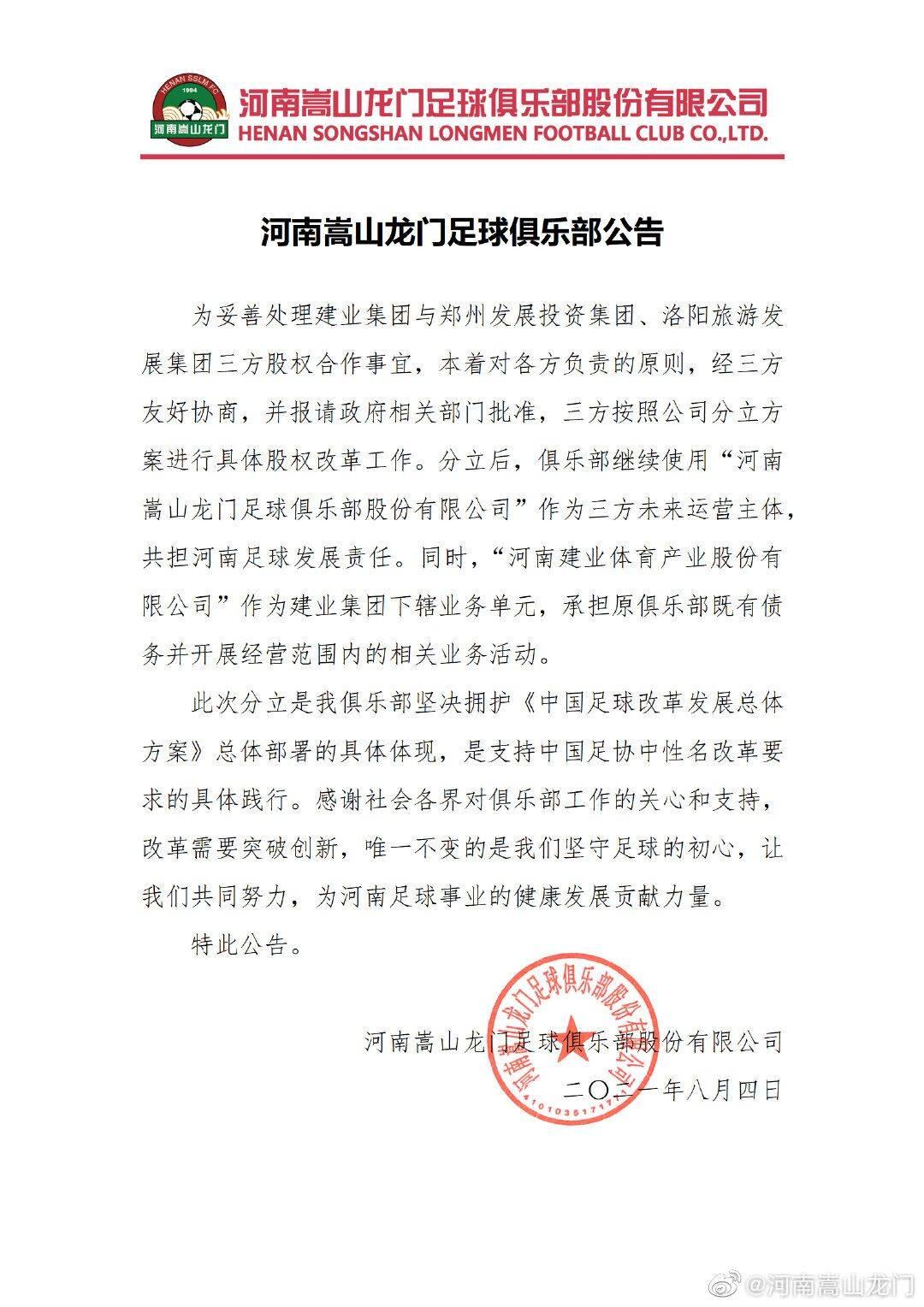 河南队官方:河南嵩山龙门仍为运营主体 拥护中性名改革