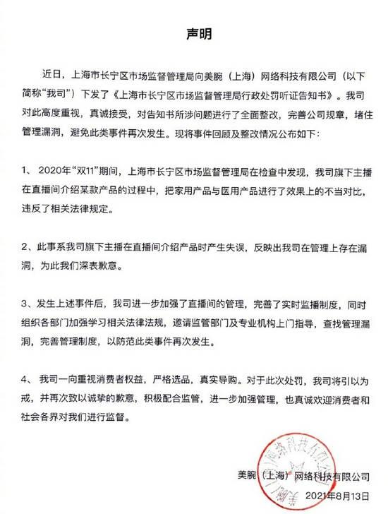 美腕(上海)网络科技有限公司受到行政处罚