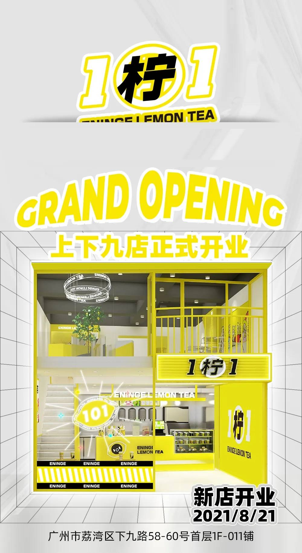 1柠1官网-广州1柠1柠檬茶加盟咨询_手打柠檬茶加盟品牌