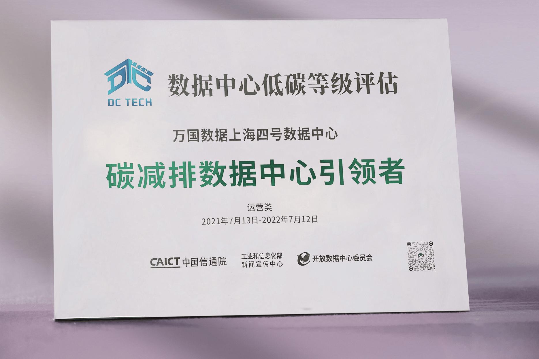 新基建·新绿色 | 绿电比例达95%,万国数据上海四号绿色数据中心践行低碳发展