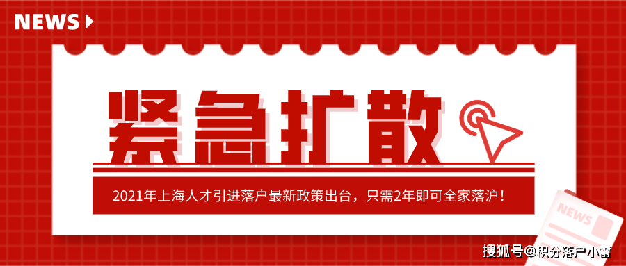 2021年上海人才引进落户最新政策出台只需2年即可全家落沪!