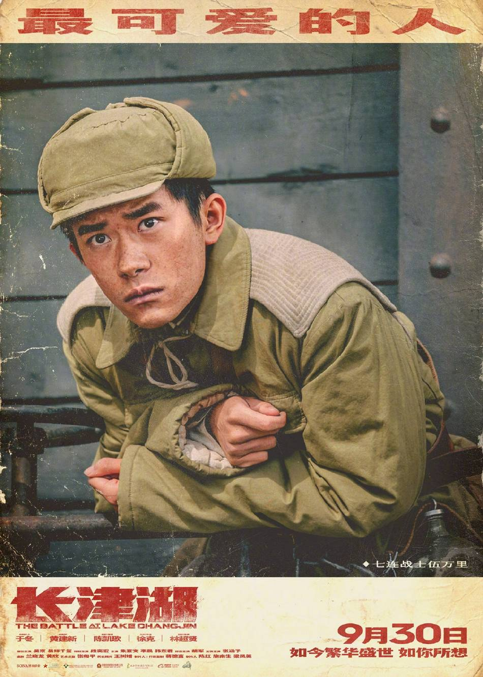 电影《长津湖》释出全新定档海报 正式宣布定档9月30日