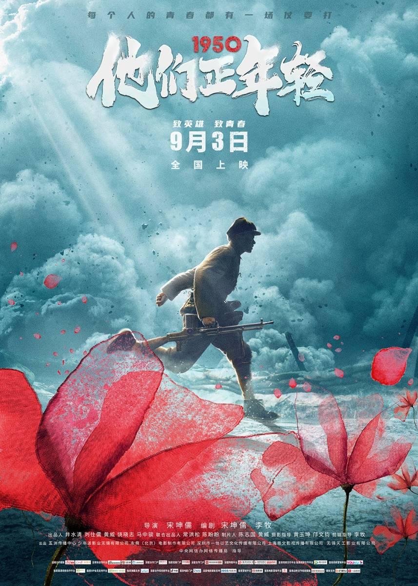 《1950他们正年轻》上海举办看片会 得到观众一片好评