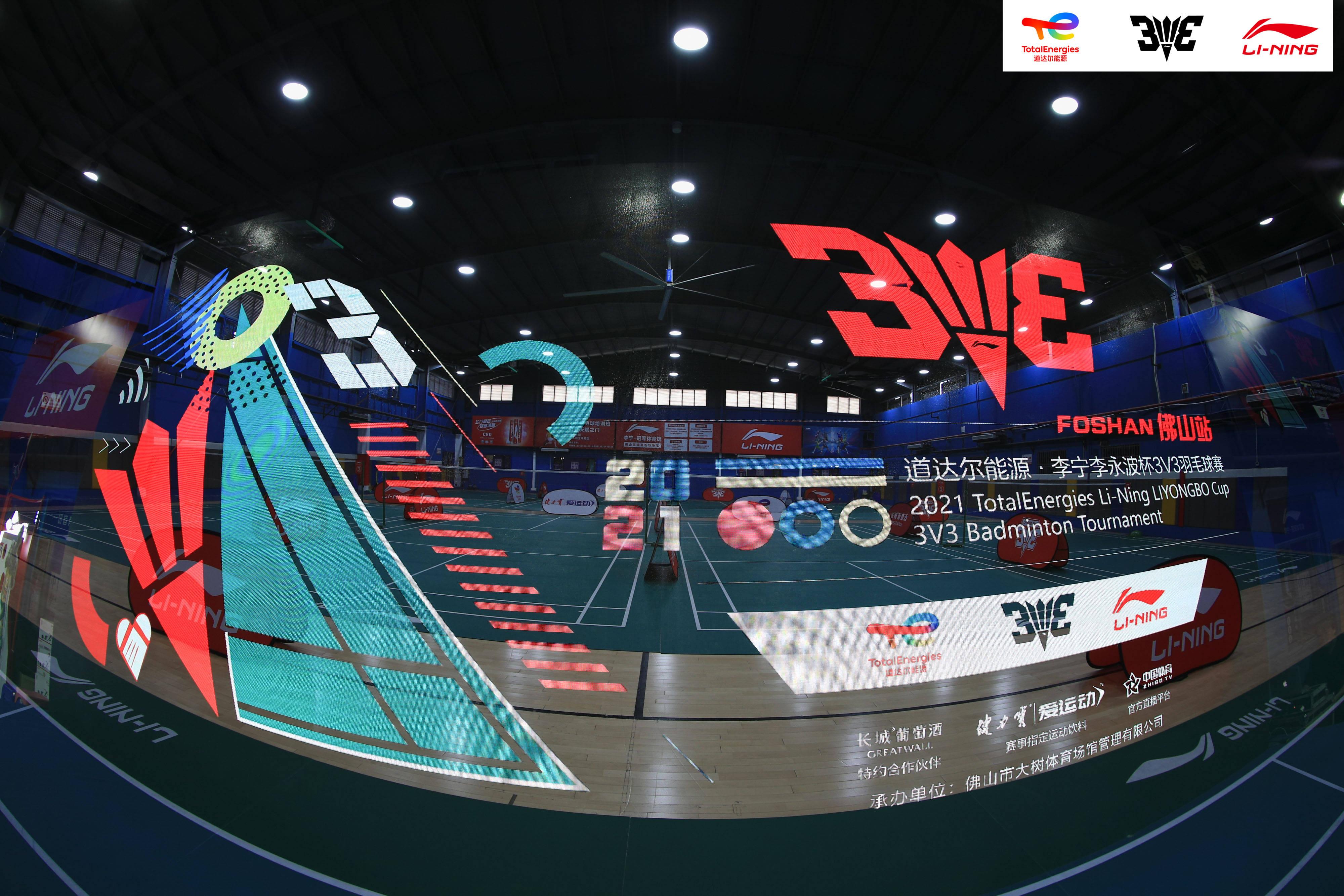 奥运冠军傅海峰前来助阵,道达尔能源・李宁李永波杯3V3羽毛球赛佛山站火热开打