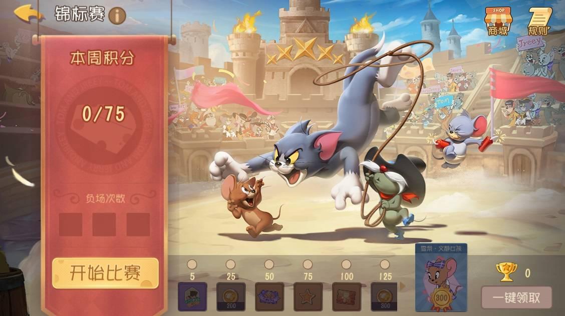 全新赛场畅快玩耍(《猫和老鼠》锦标赛玩法重磅来袭)