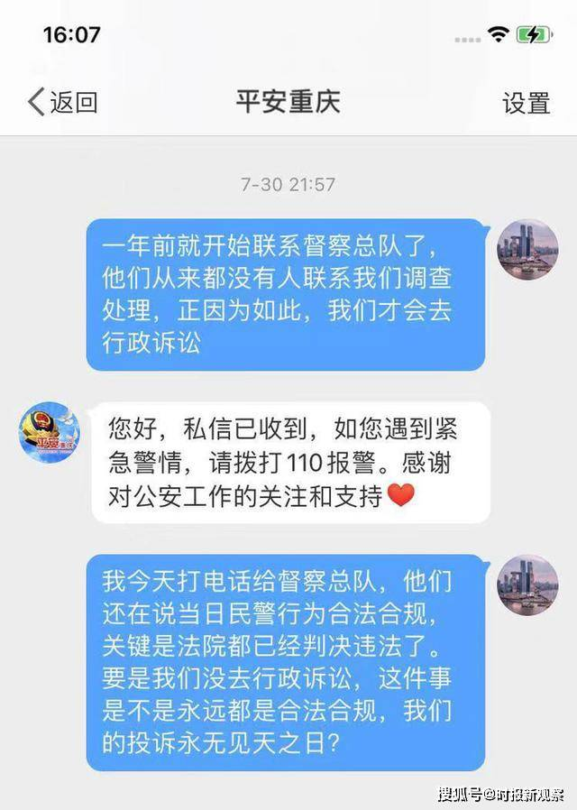 重庆女子因投诉警察被铐走,家人被打伤!法院判决来了