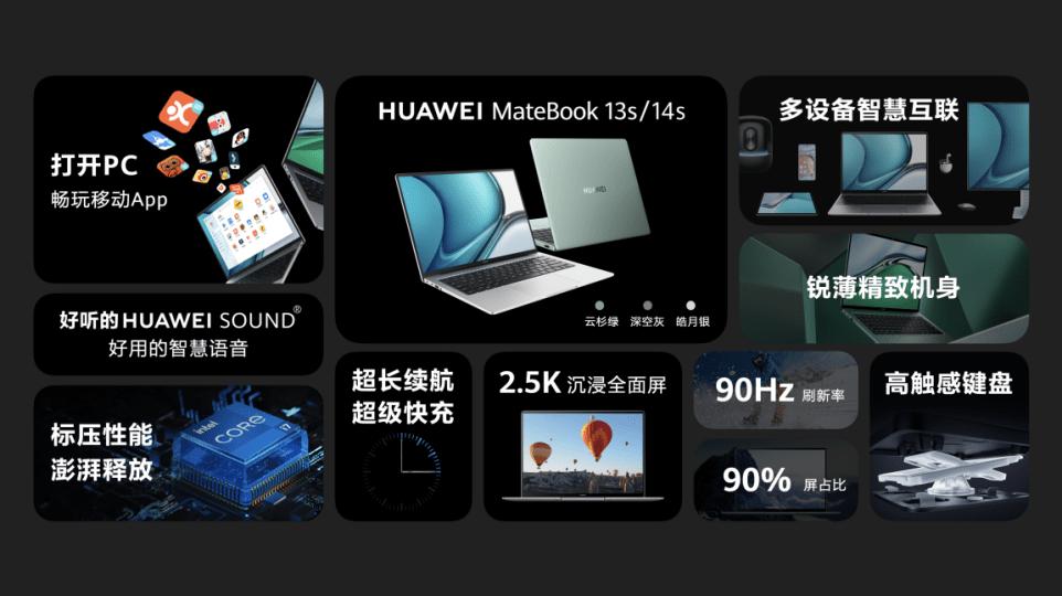 消除办公不自由,华为MateBook 13s/14s发布-最极客