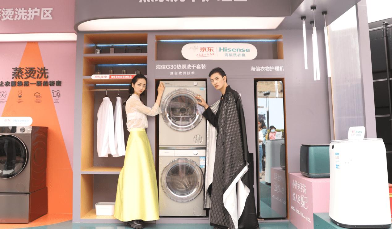 海信洗衣机首席时尚官来了!带你领略养护时裳大赏