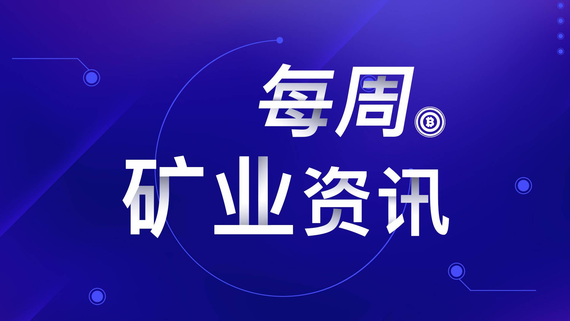 吴说每周矿业资讯:甘肃检查挖矿 进入常态化监管 0906-0912