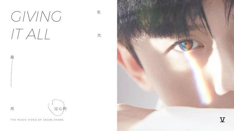 张杰新专辑第六首歌《最用过心的》上线 在遗憾中找寻值得