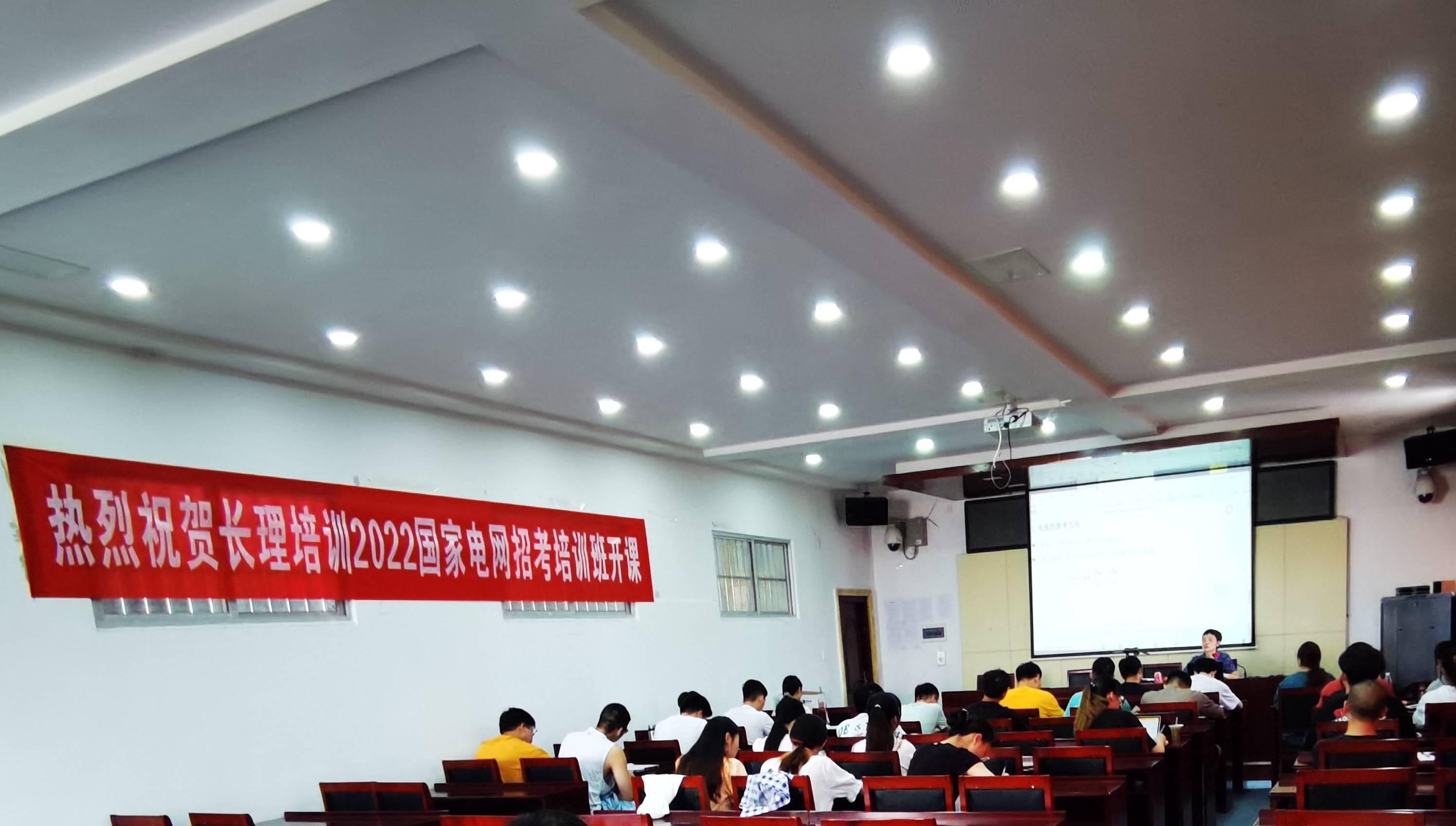 提前了解2022国网考试大纲,准备证书