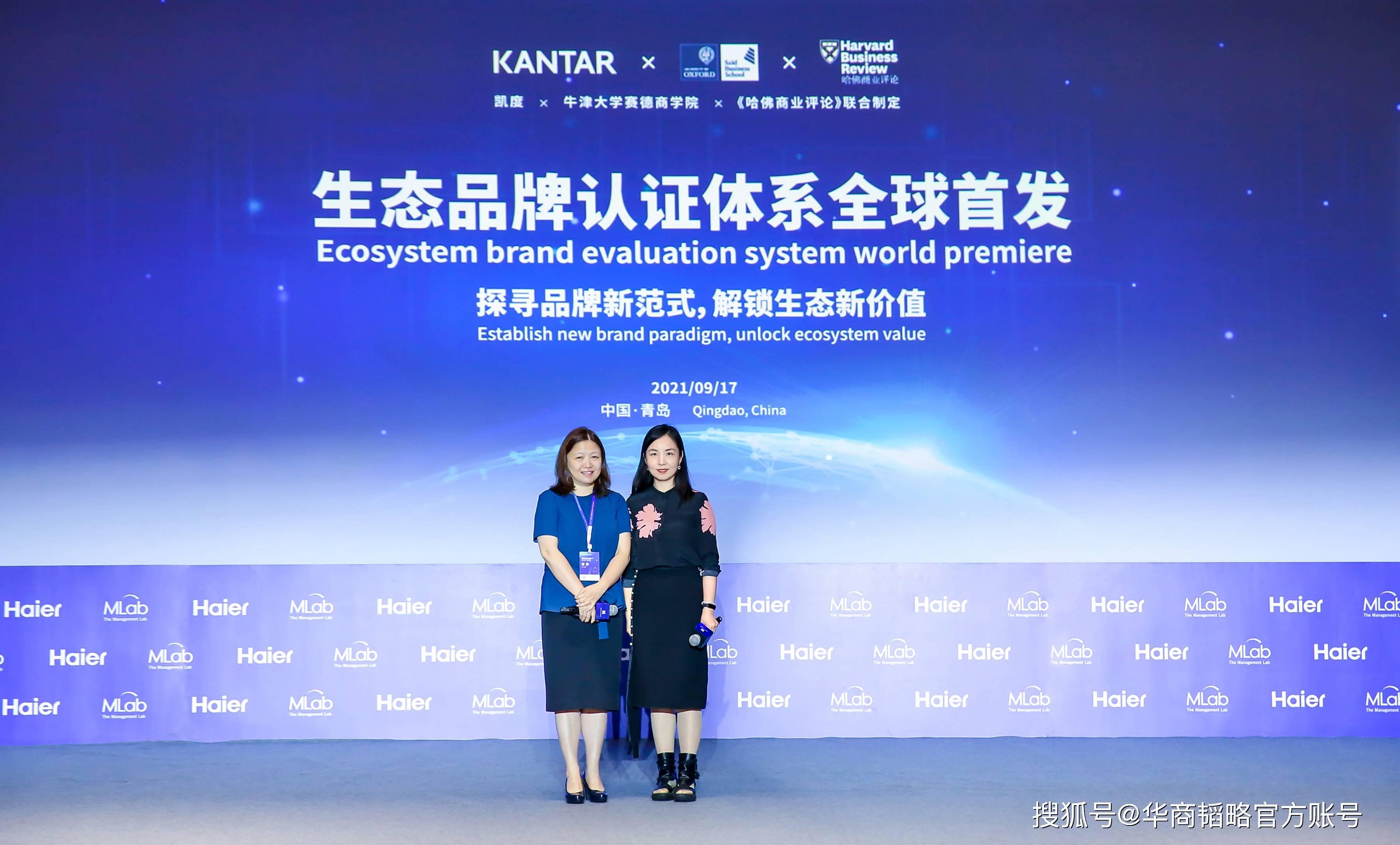 直击第五届人单合一模式引领论坛: 生态品牌认证体系全球首发: