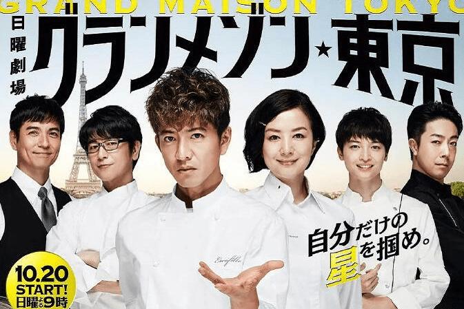 加分器日语日剧学习|《东京大饭店》实用语法和单词