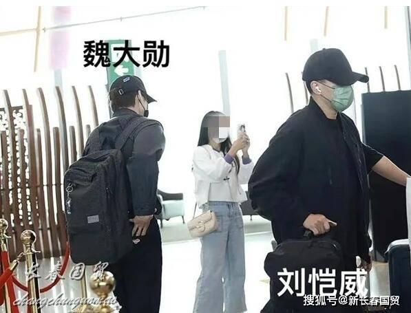 刘恺威魏大勋机场意外被拍同框,网友:神一样的缘分