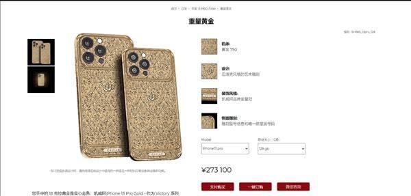 """售价,黄金 """"壕无人性"""",iPhone13Pro黄金版起售价27万"""