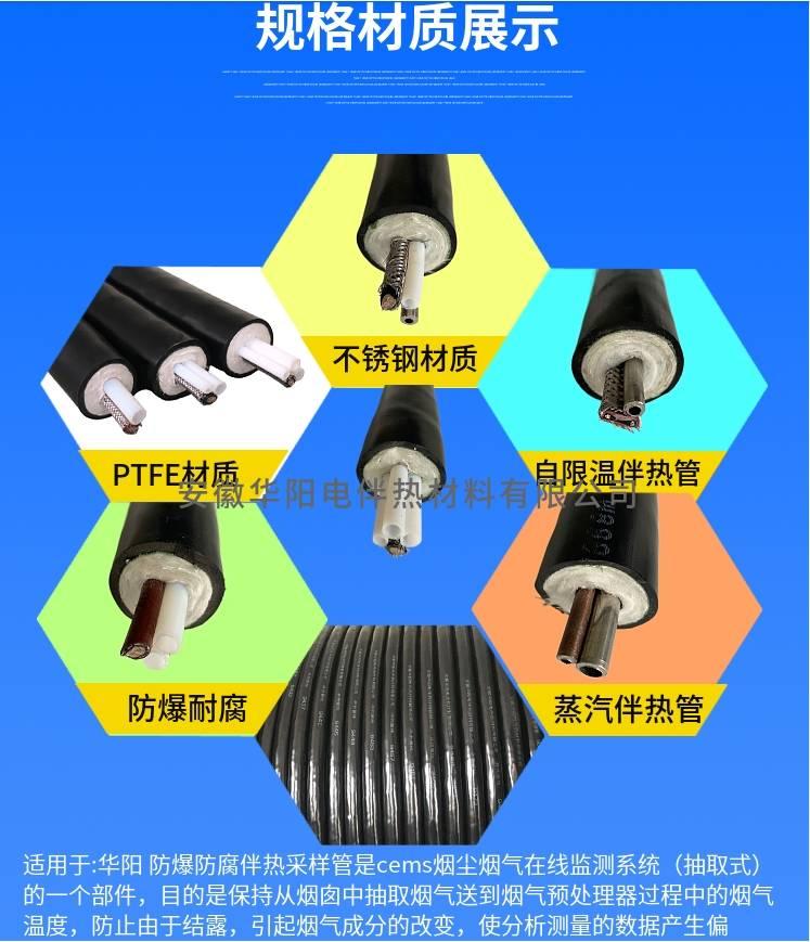 cems烟气在线监测仪伴热管哪家能配套?