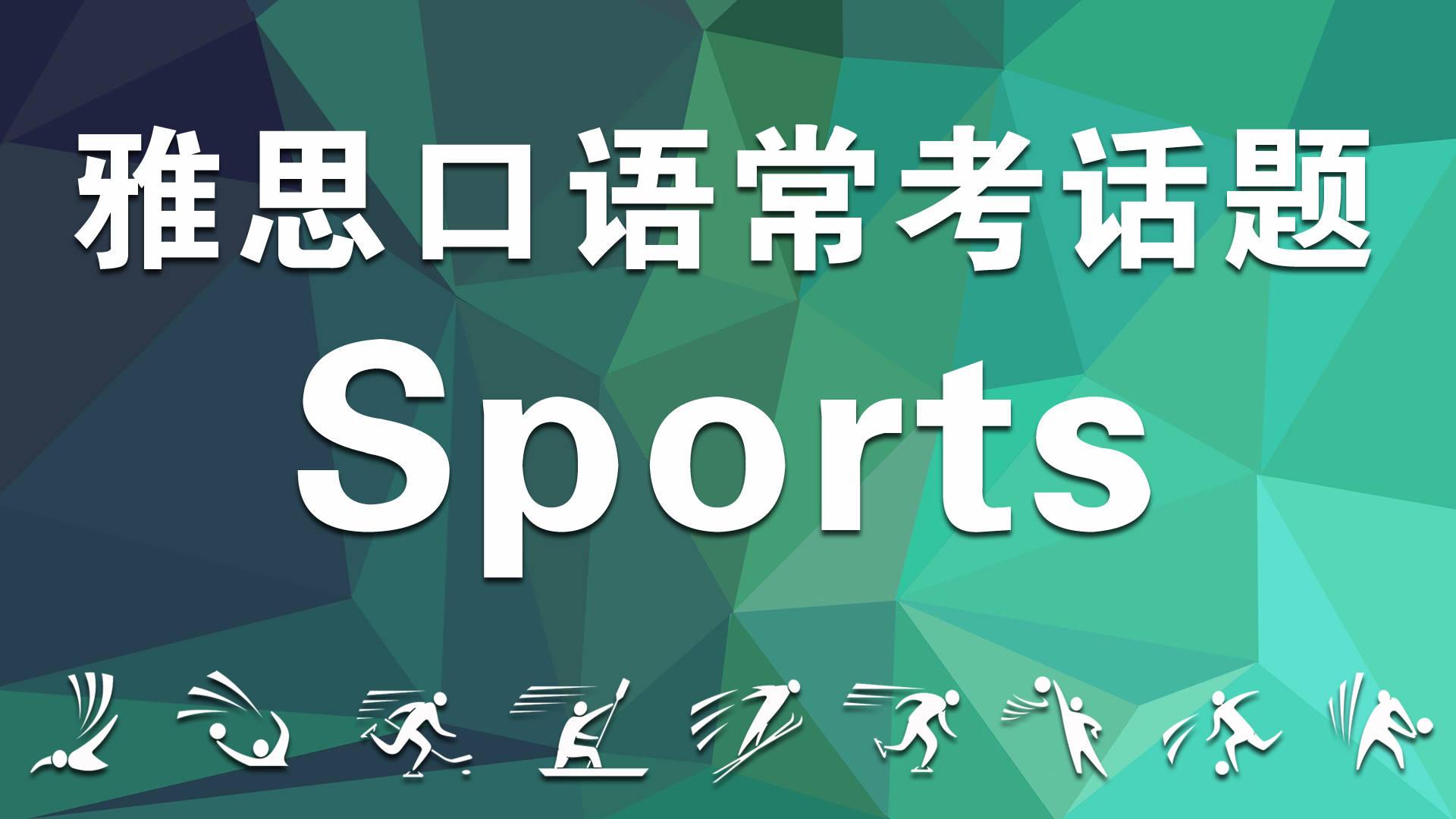 """雅思口语常考话题之""""Sports"""""""