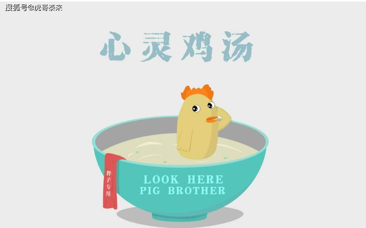为什么越来越多的人都喜欢喝心灵鸡汤呢?