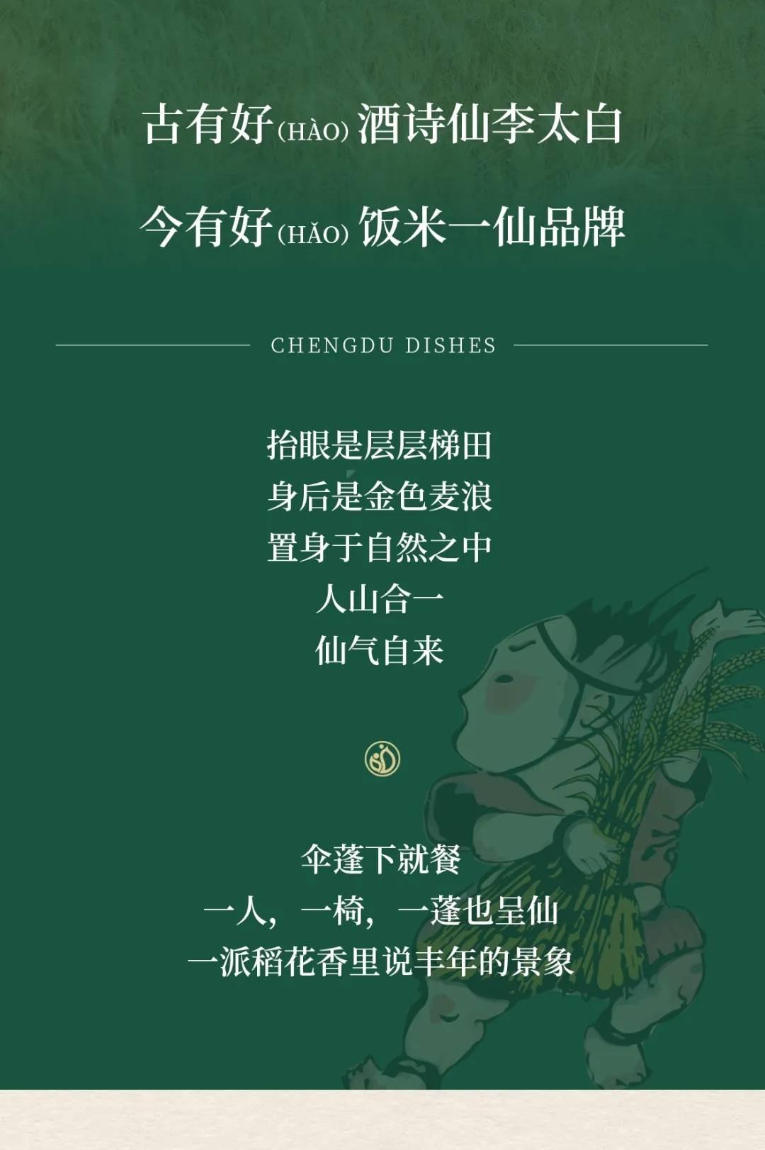 米一仙成都小碗菜 品牌介绍