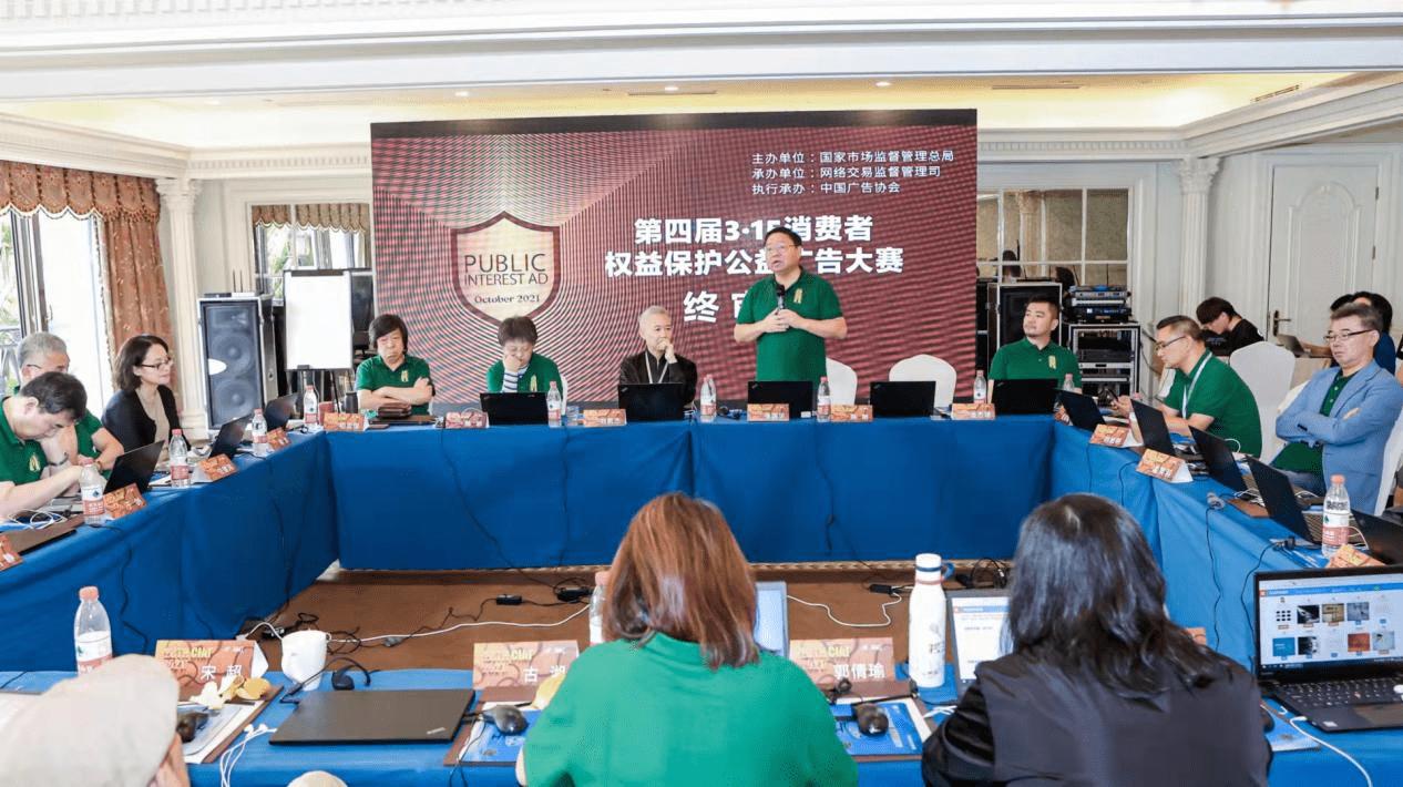 市场监管总局第四届3•15消费者权益保护公益广告大赛终审会在南京圆满举办