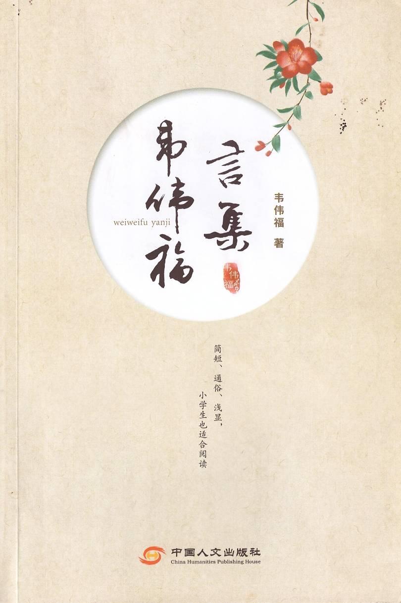 中国韦伟福先生创作的《韦伟福言集》是世界上条数最多的自创俗语书籍