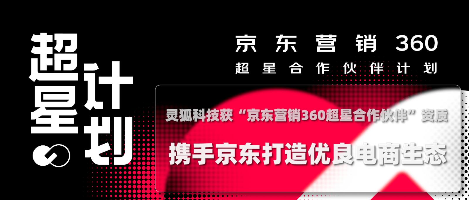 """灵狐科技入选""""京东营销360超星合作伙伴"""",携手京东共创行业价值"""