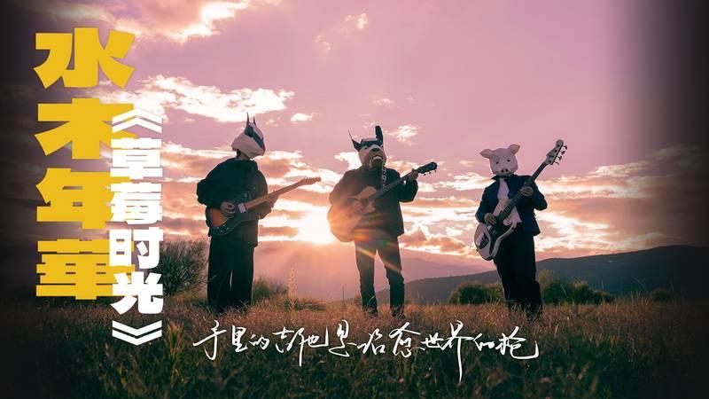 水木年华新歌《草莓时光》首发 热烈旋律追求自我
