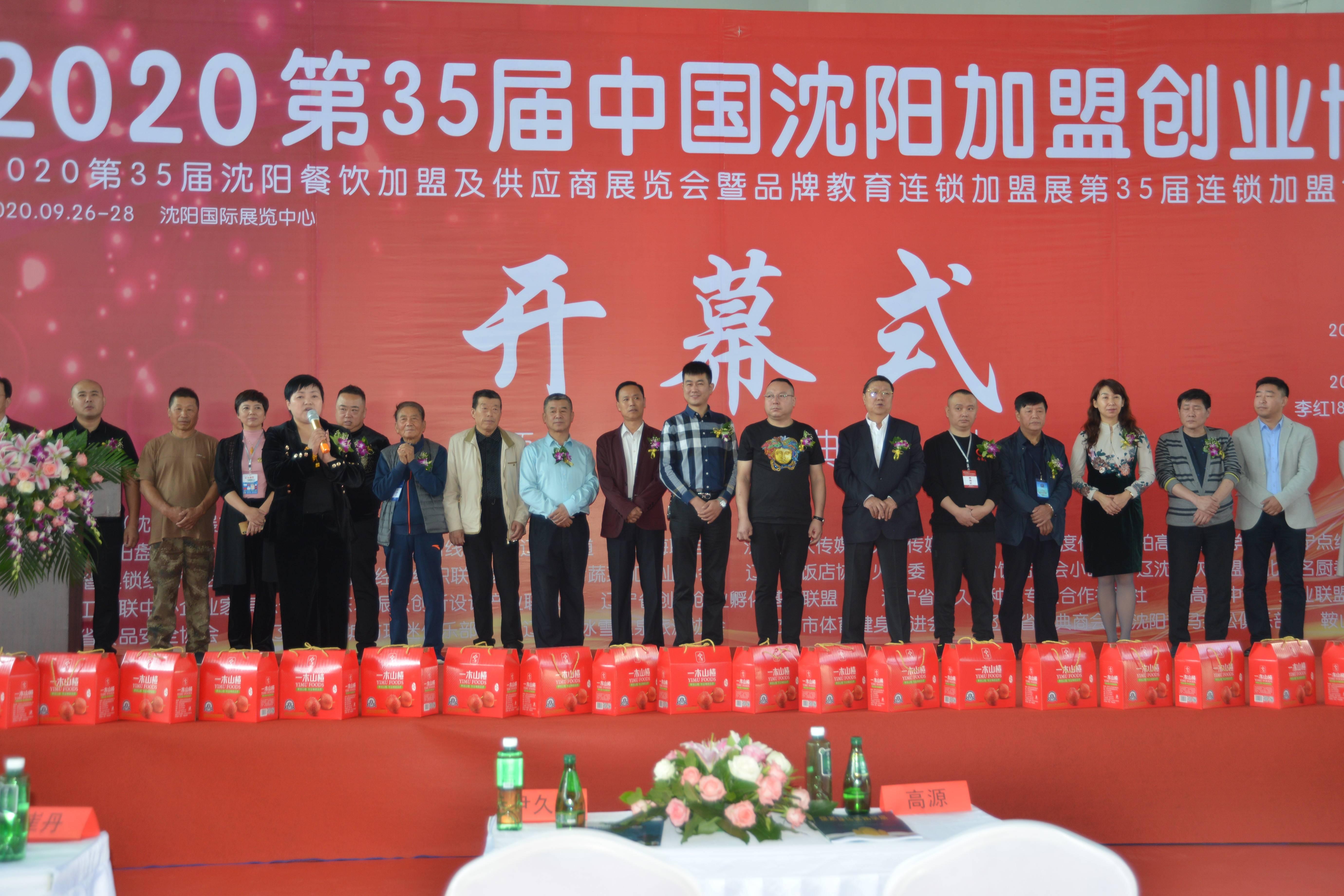 第37届沈阳加盟创业博览会暨餐饮食材展览会,10月30日将在会展中心开幕
