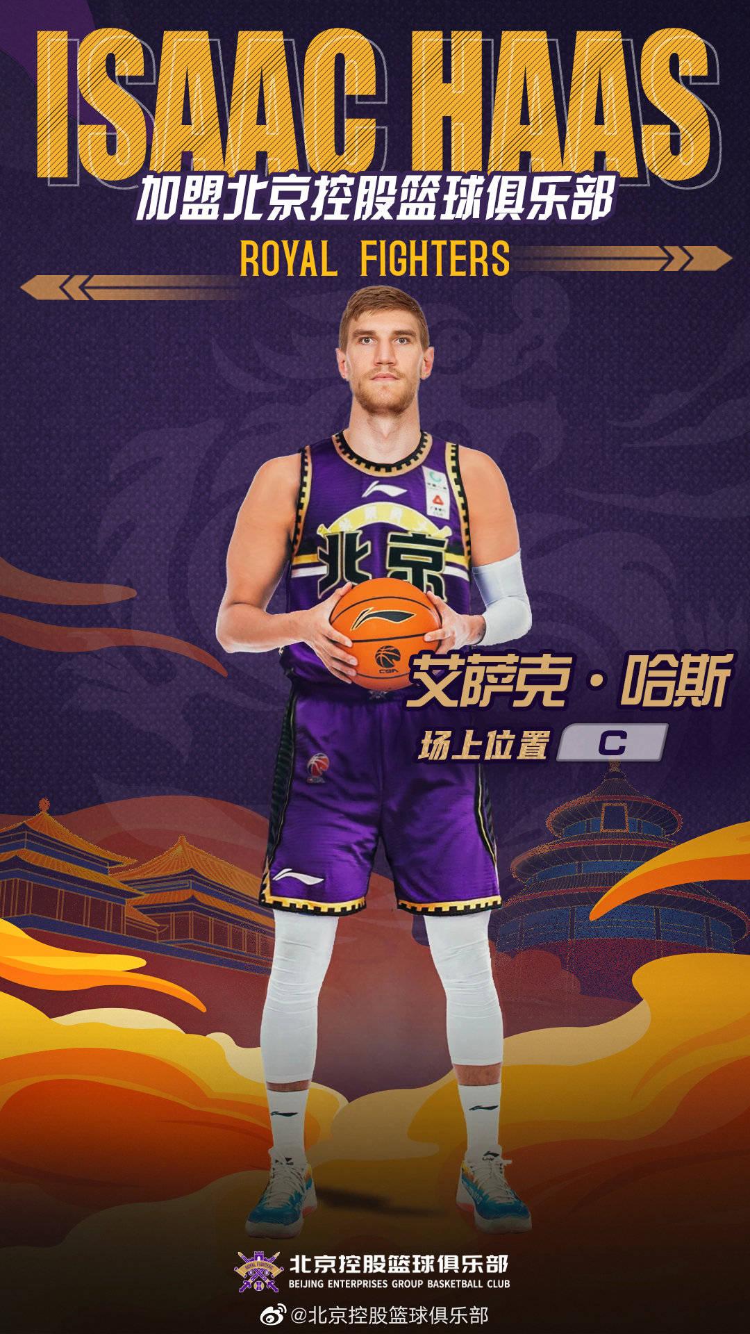 北控官宣哈斯加盟 上赛季效力广州场均10分7篮板