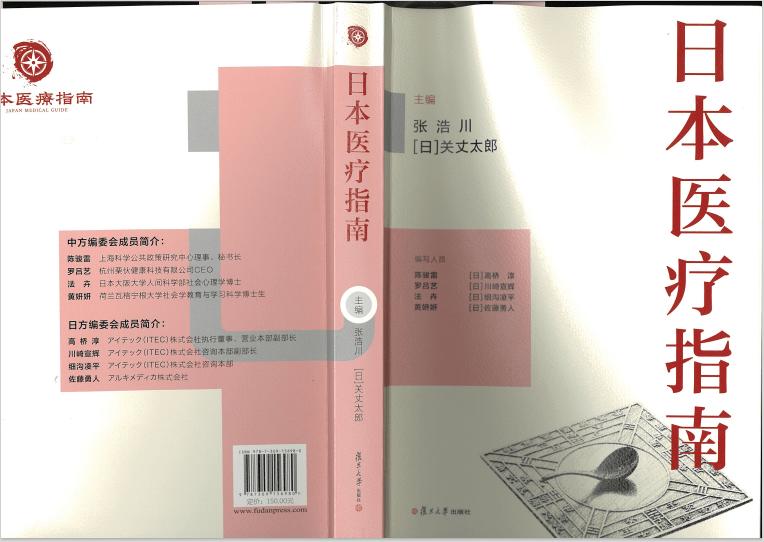 百年護嗓藥企龍角散入選《日本醫療指南》