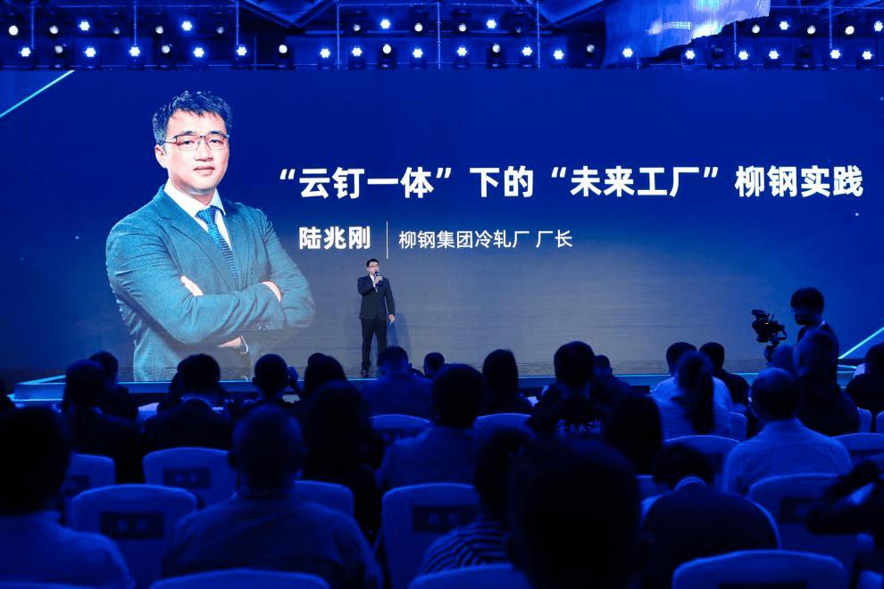广西柳州钢铁集团受邀参加钉钉未来组织大会并与阿里云签署框架合作协议