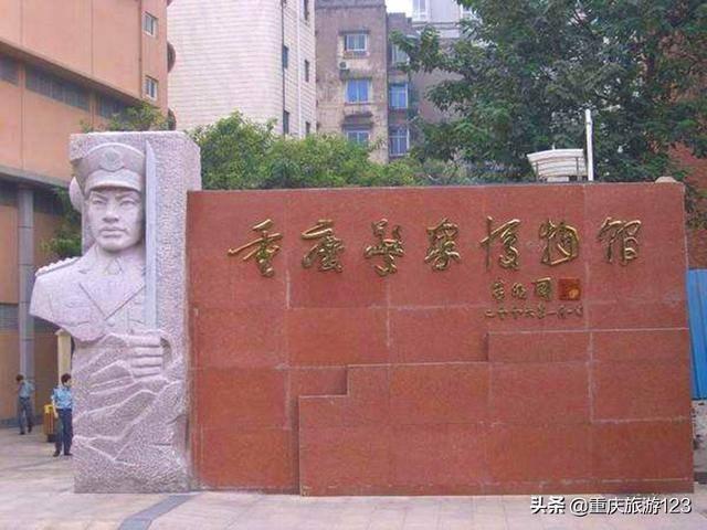 重庆十大冷门博物馆,每个都让人大开眼界!你知道几个?
