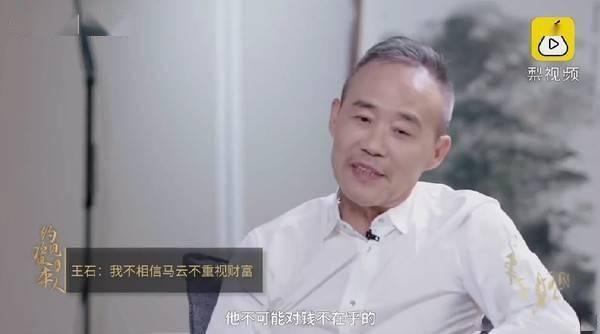 王石:我不相信马云对财富不在乎,我很在乎