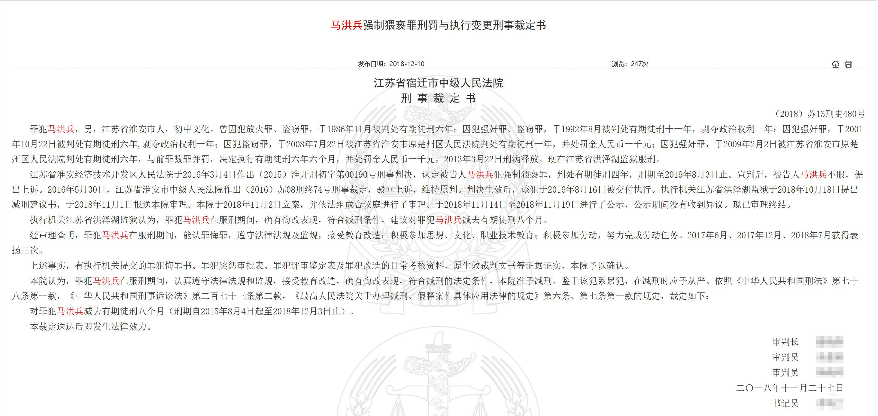 江苏淮安袭警嫌犯劣迹:六次获刑,涉强奸、猥亵、放火、盗窃