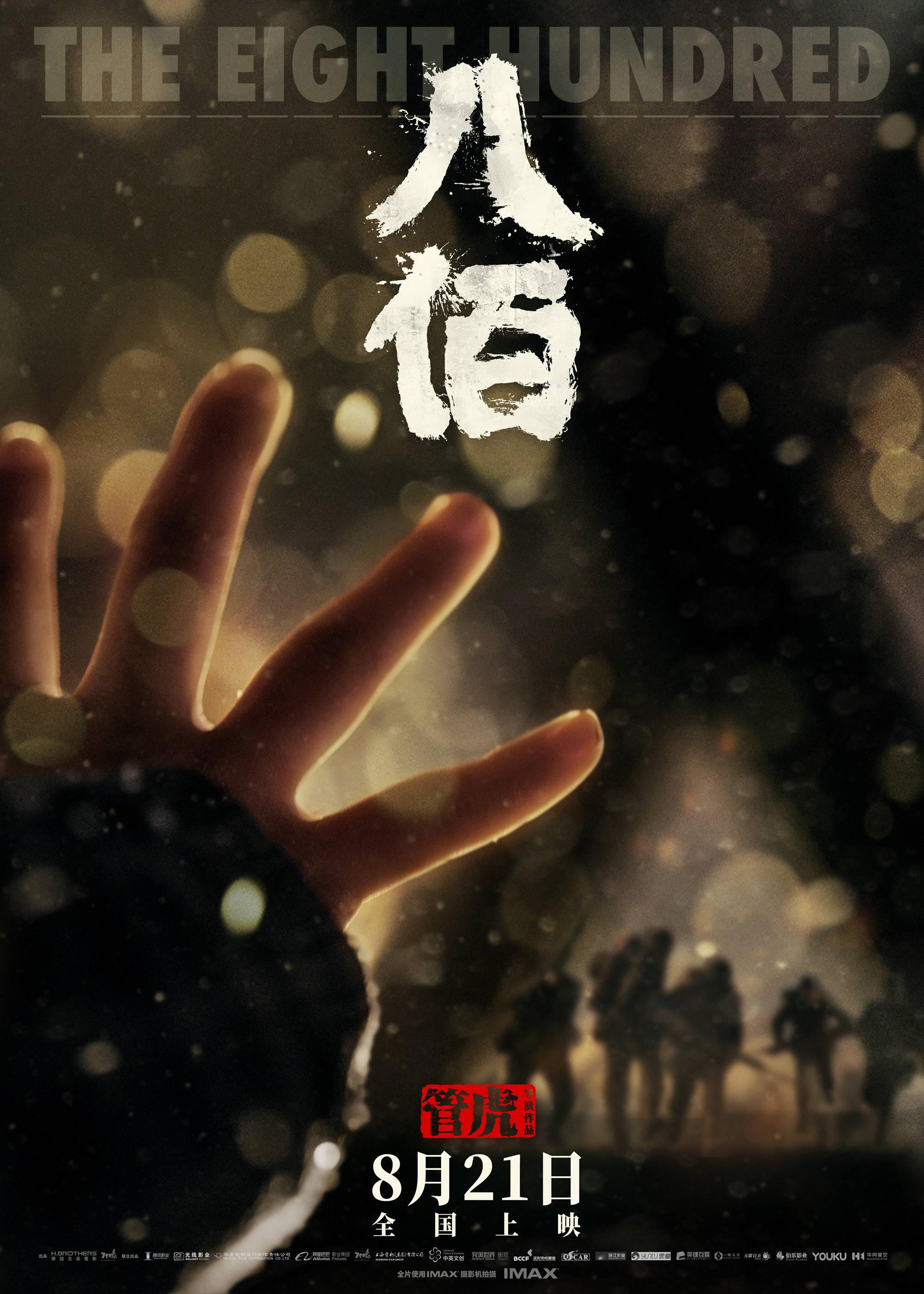 网上找工作怎么找电影《八佰》重新定档,8月21日上映