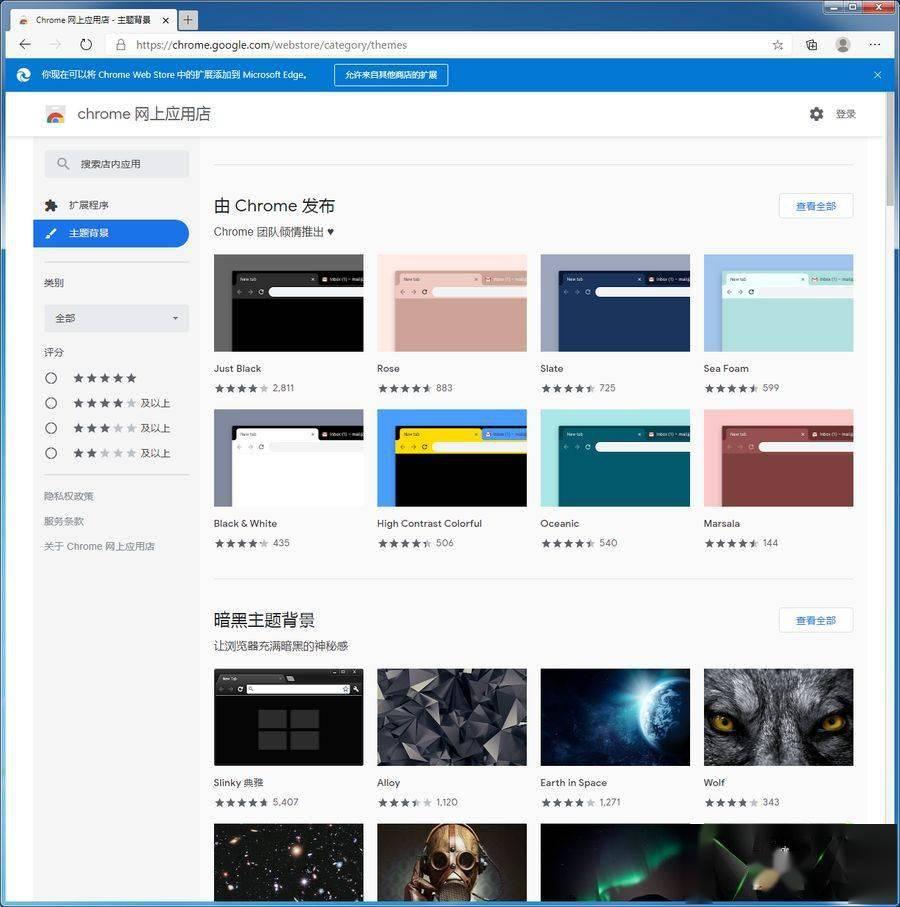 无需启用实验Flag:新版Edge可直接安装Chrome主题了的照片 - 2