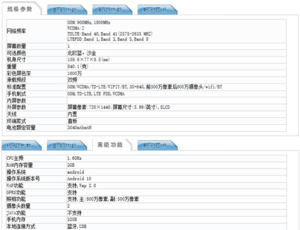 諾基亞C3亮相跑分網 或是官方將於8月4日釋出的新品