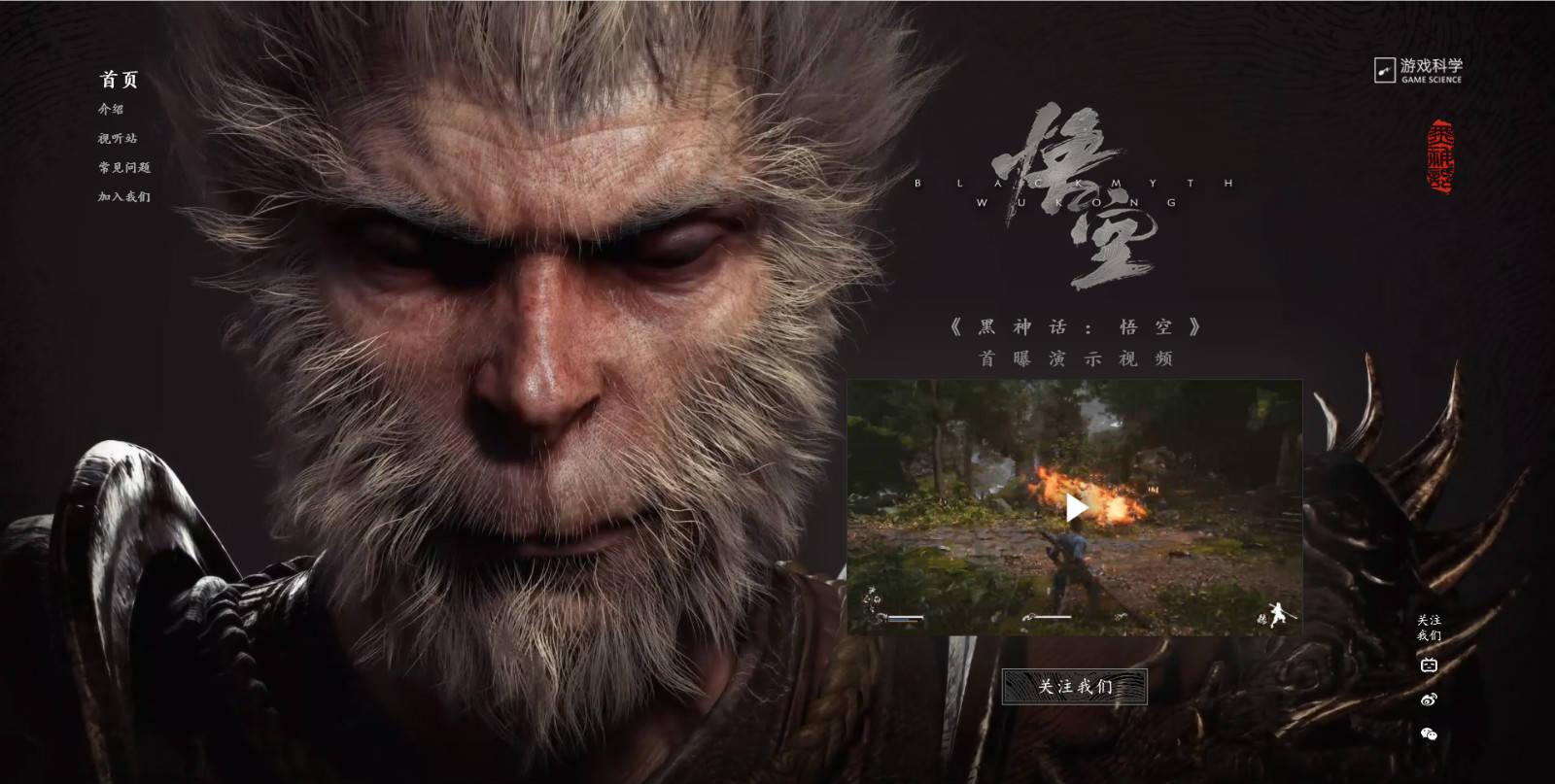 国产单机动作RPG游戏《黑神话:悟空》发表 老题新解 精致画面补充西游记的故事
