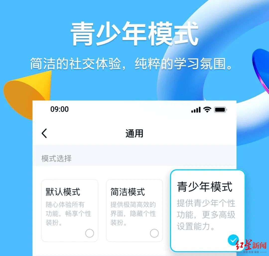 """QQ推出""""青少年模式"""" 自动屏蔽无效搜索信息,家长可管控"""