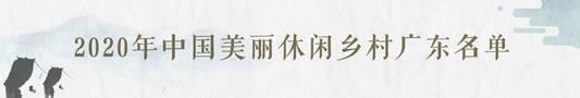 【组图】寻常巷陌,似水流年!26张海报尽揽广东乡村美景