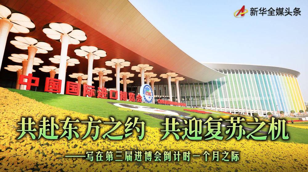 共赴东方之约 共迎复苏之机――写在第三届进博会倒计时一个月之际