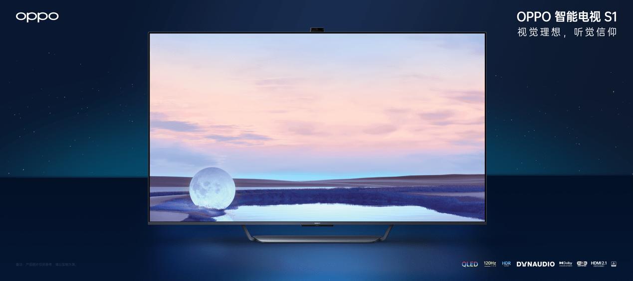 杀入红海:OPPO电视S1发布,售价7999元