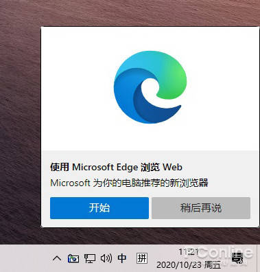 Win10 20H2多图对比旧版与新功能一览的照片 - 5