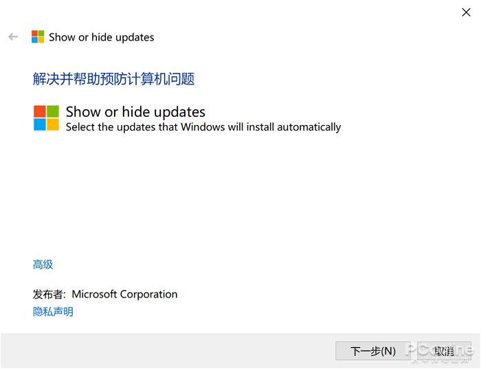 Win10将强制删除Flash?教你屏蔽无法卸载的KB4577586的照片 - 3