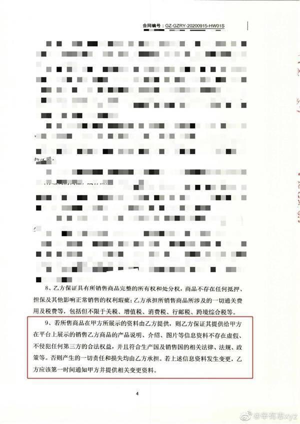 辛巴就燕窝事件道歉 王海:根本与燕窝7分钱关系都没有!的照片 - 4