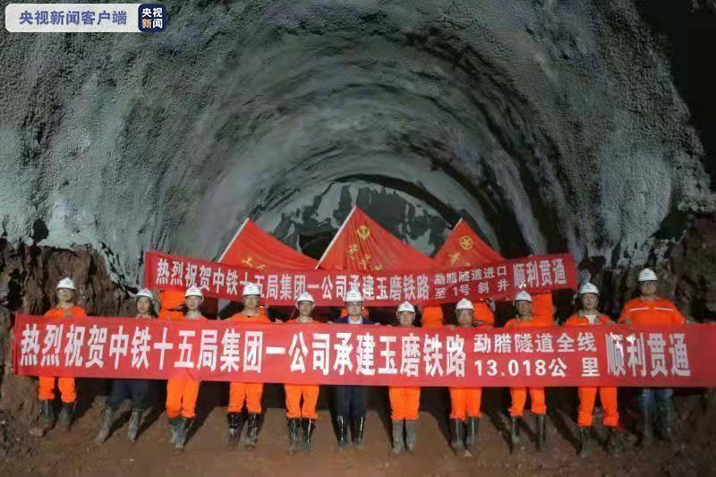 中老铁路国内段最长单线隧道贯通 国内段隧道工程已完成99.4%