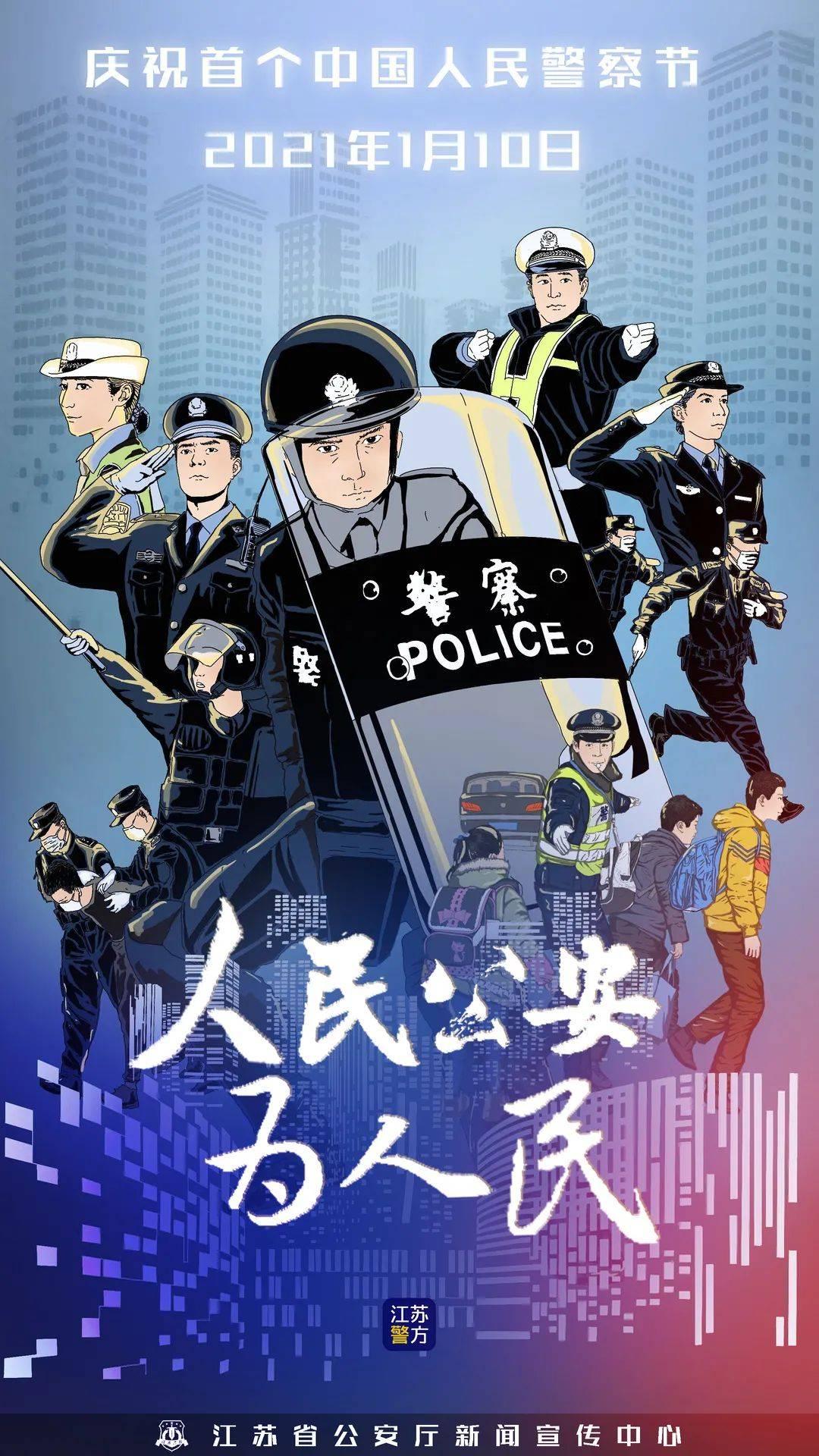你好,警察节