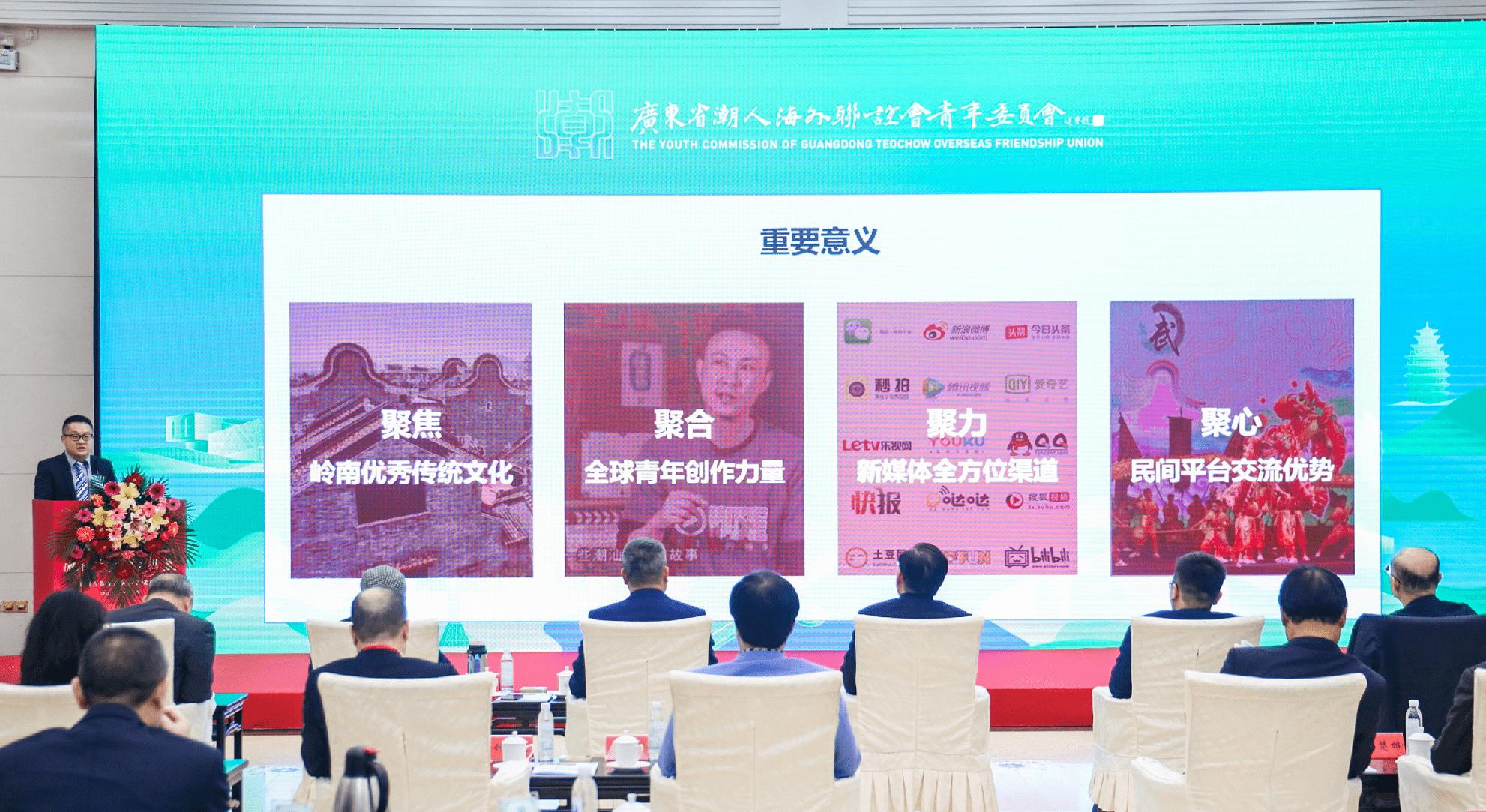 首届湾区青年(传统文化)影像国际赛正式启动