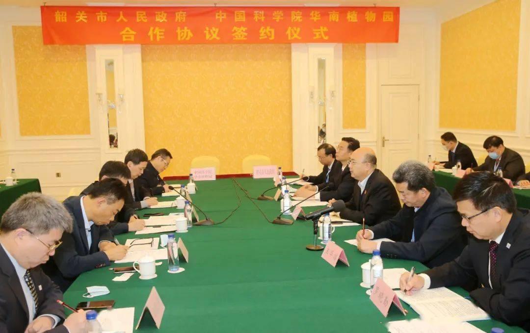 市政府与华南植物园签约:助力韶关以科技创新驱动绿色高质量发展!